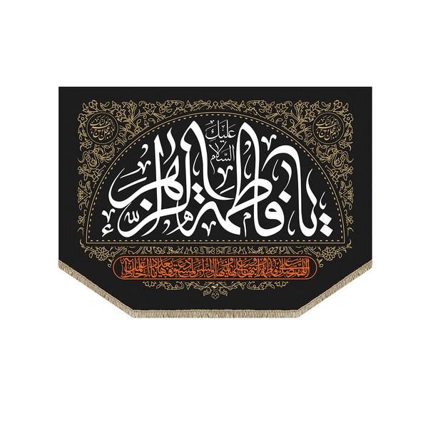 پرچم طرح یا فاطمة الزهرا کد pr142