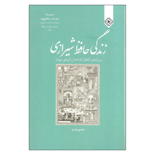 کتاب زندگی حافظ شیرازی اثر منصور پایمرد انتشارات خاموش