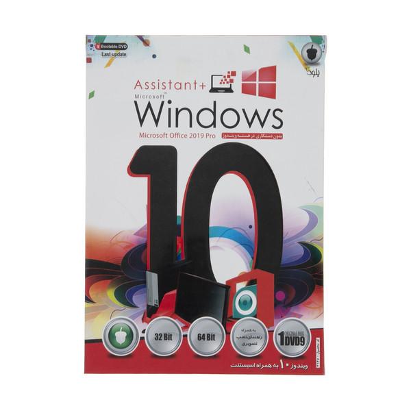 نرم افزار Windows 10 انتشارات بلوط