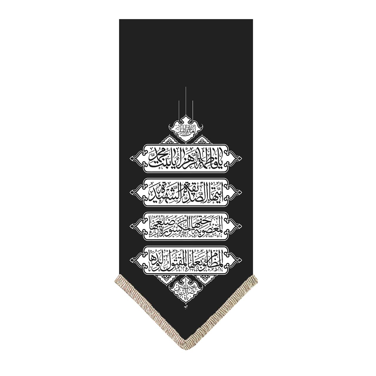 خرید                      پرچم طرح یا فاطمة الزهرا کد pr150