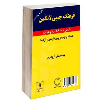 کتاب فرهنگ جیبی لانگمن اثر جمعی از نویسندگان انتشارات دانشیار