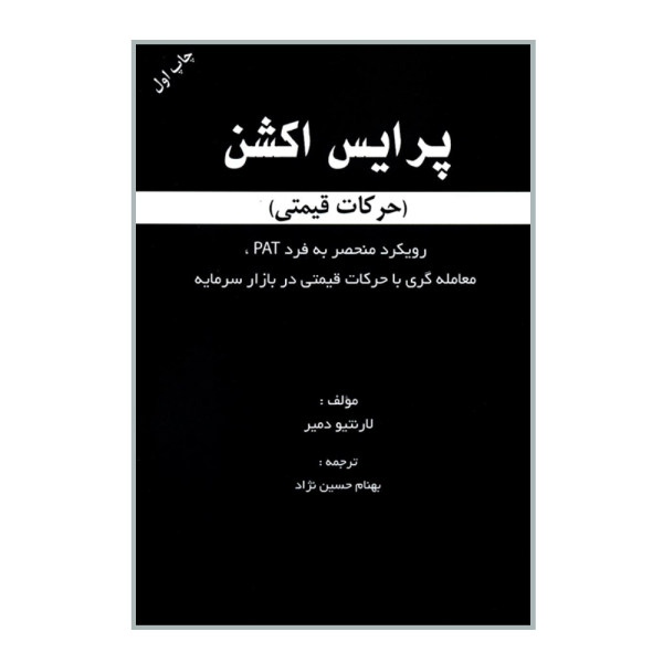 کتاب پرایس اکشن اثر لارنتیو دمیر انتشارات مهربان