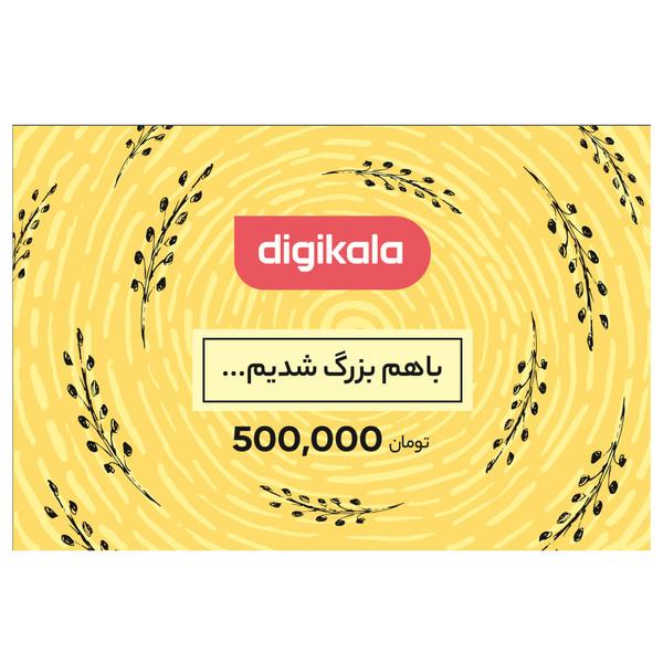 کارت هدیه دیجی کالا به ارزش 500,000 تومان طرح جوانه