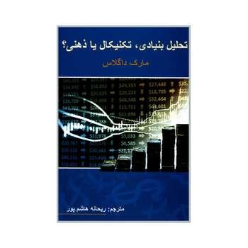 کتاب تحلیل بنیادی تکنیکال یا ذهنی اثر مارک داگلاس انتشارات چالش