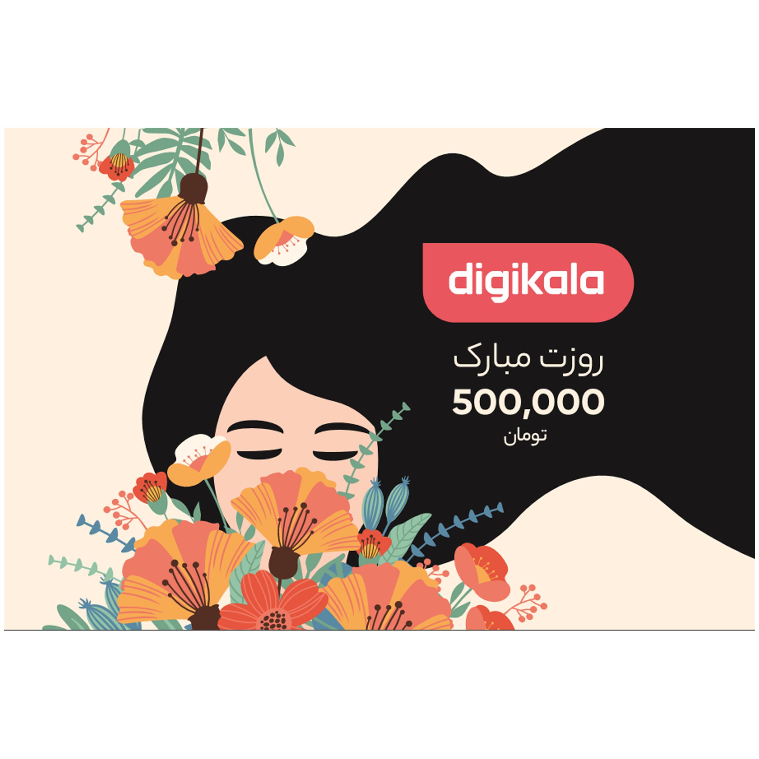 کارت هدیه دیجی کالا به ارزش 500,000 تومان طرح روز زن