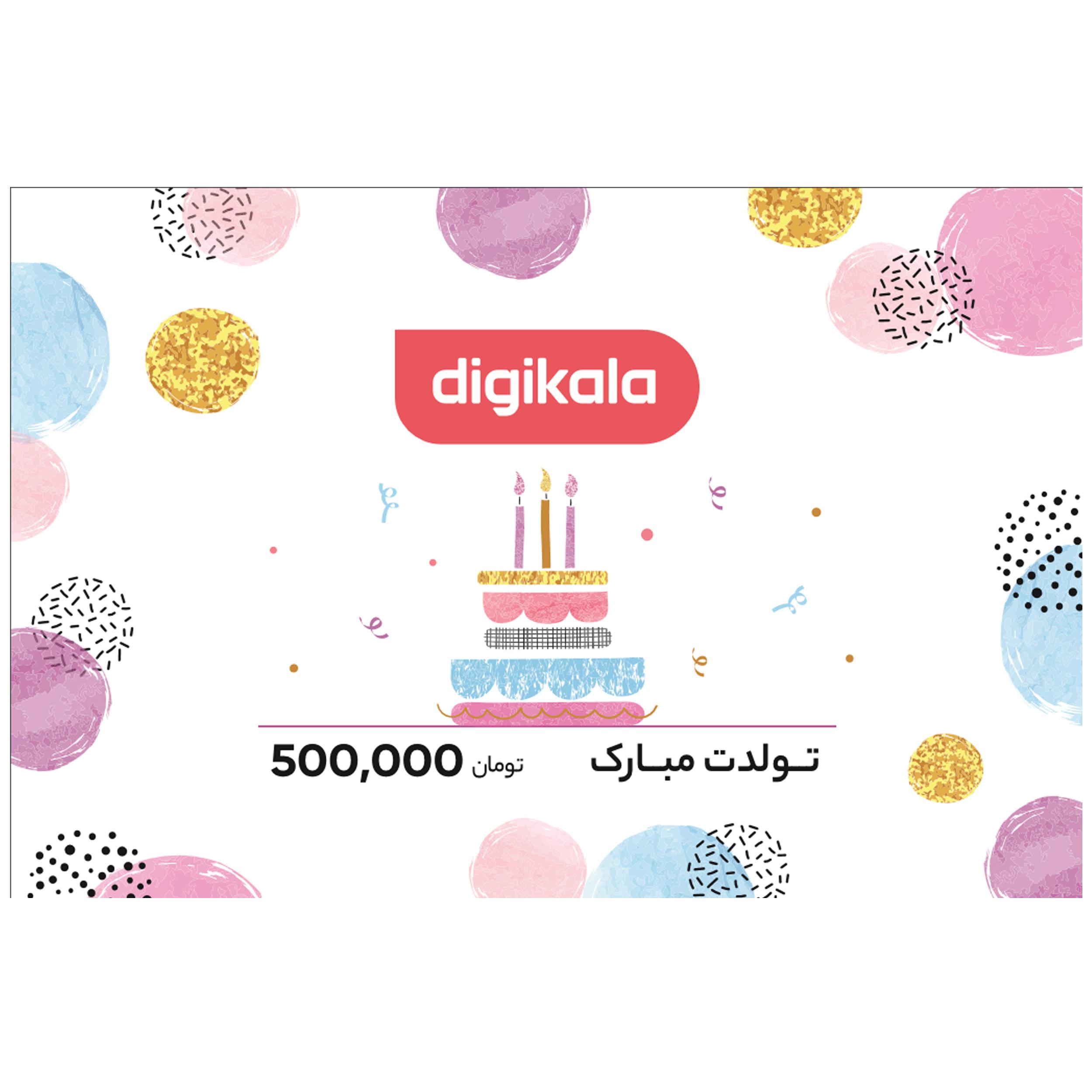 خرید                     کارت هدیه دیجی کالا به ارزش 500,000 تومان طرح تولد