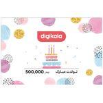 کارت هدیه دیجی کالا به ارزش 500,000 تومان طرح تولد thumb