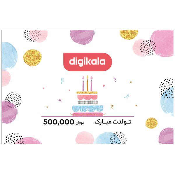 کارت هدیه دیجی کالا به ارزش 500,000 تومان طرح تولد