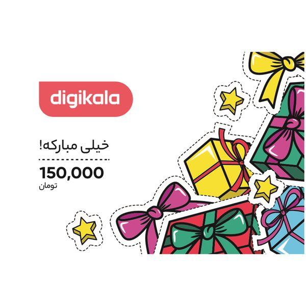 کارت هدیه دیجی کالا به ارزش 150,000 تومان طرح مبارک