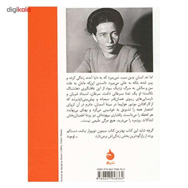 خرید                      کتاب مرگی بسیار آرام اثر سیمون دوبووار