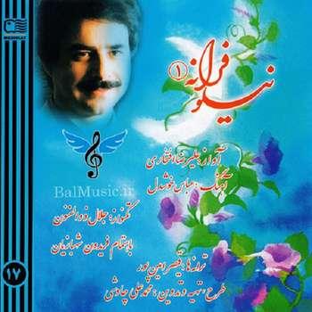 آلبوم موسیقی نیلوفرانه یک اثر علیرضا افتخاری