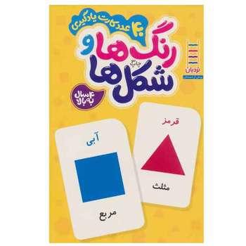 فلش کارت رنگ ها و شکل ها انتشارات نردبان