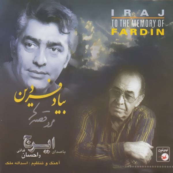 آلبوم موسیقی بیاد فردین مرد قصه ها اثر ایرج و احسان فدایی