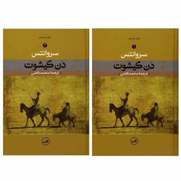 کتاب دن کیشوت اثر سروانتس نشر ثالث 2 جلدی