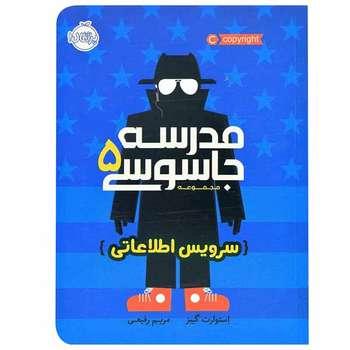 کتاب مدرسه جاسوسی اثر استوارت گیبز انتشارات پرتقال جلد 5