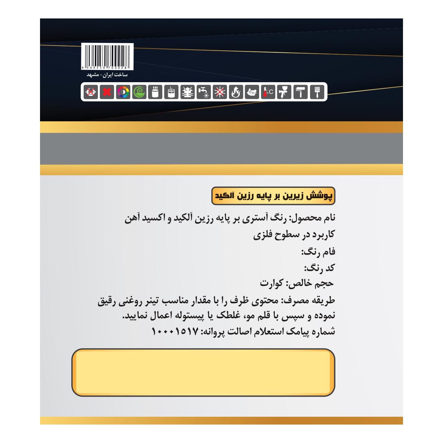 ضد زنگ سیکلمه مدل832حجم 1000میلی لیتر              ( قیمت عمده )