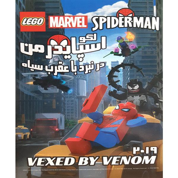 انیمیشن لگو اسپایدرمن در نبرد با عقرب سیاه اثر لنور دابتن
