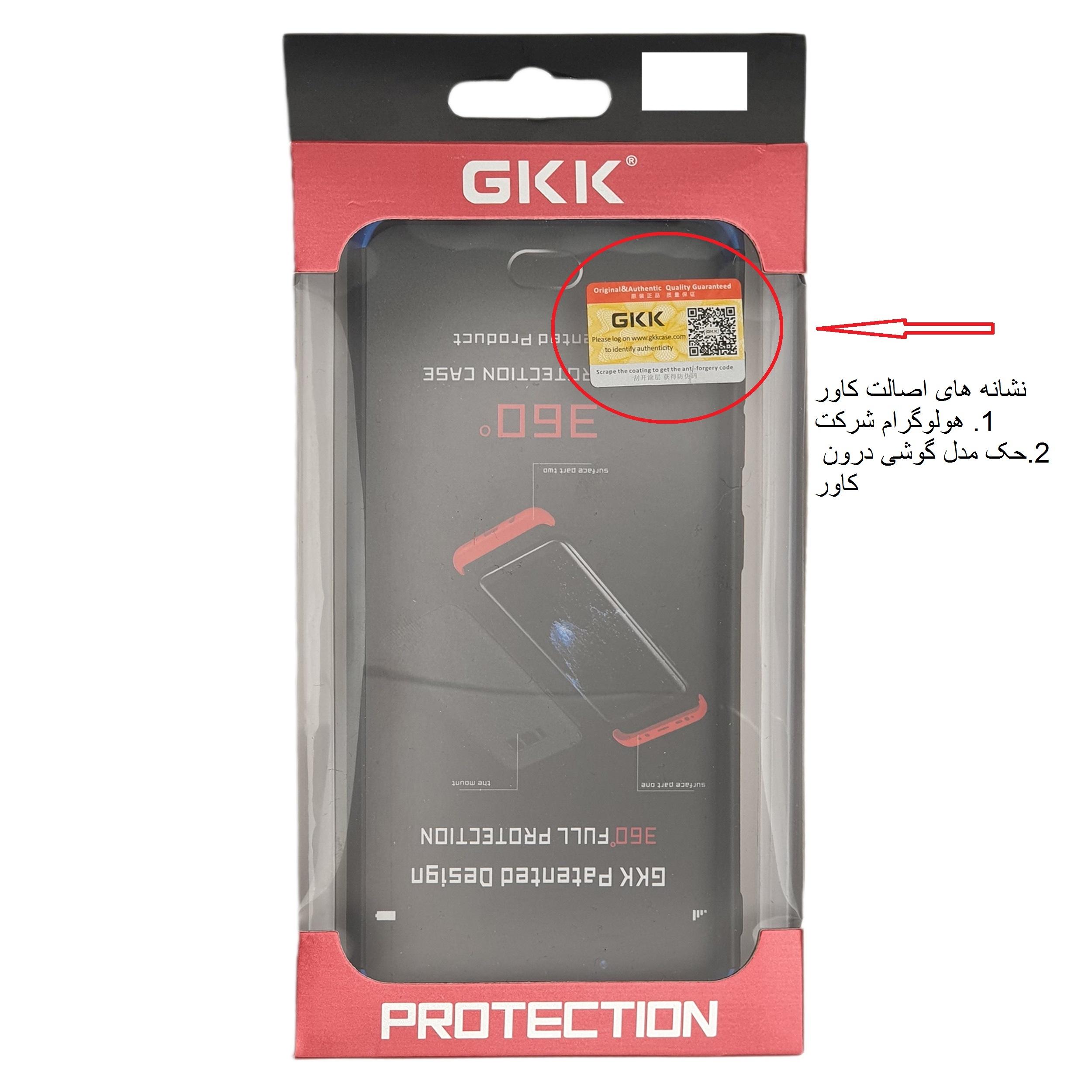 کاور 360 درجه جی کی کی مدل GK-A71-71 مناسب برای گوشی موبایل سامسونگ GALAXY A71