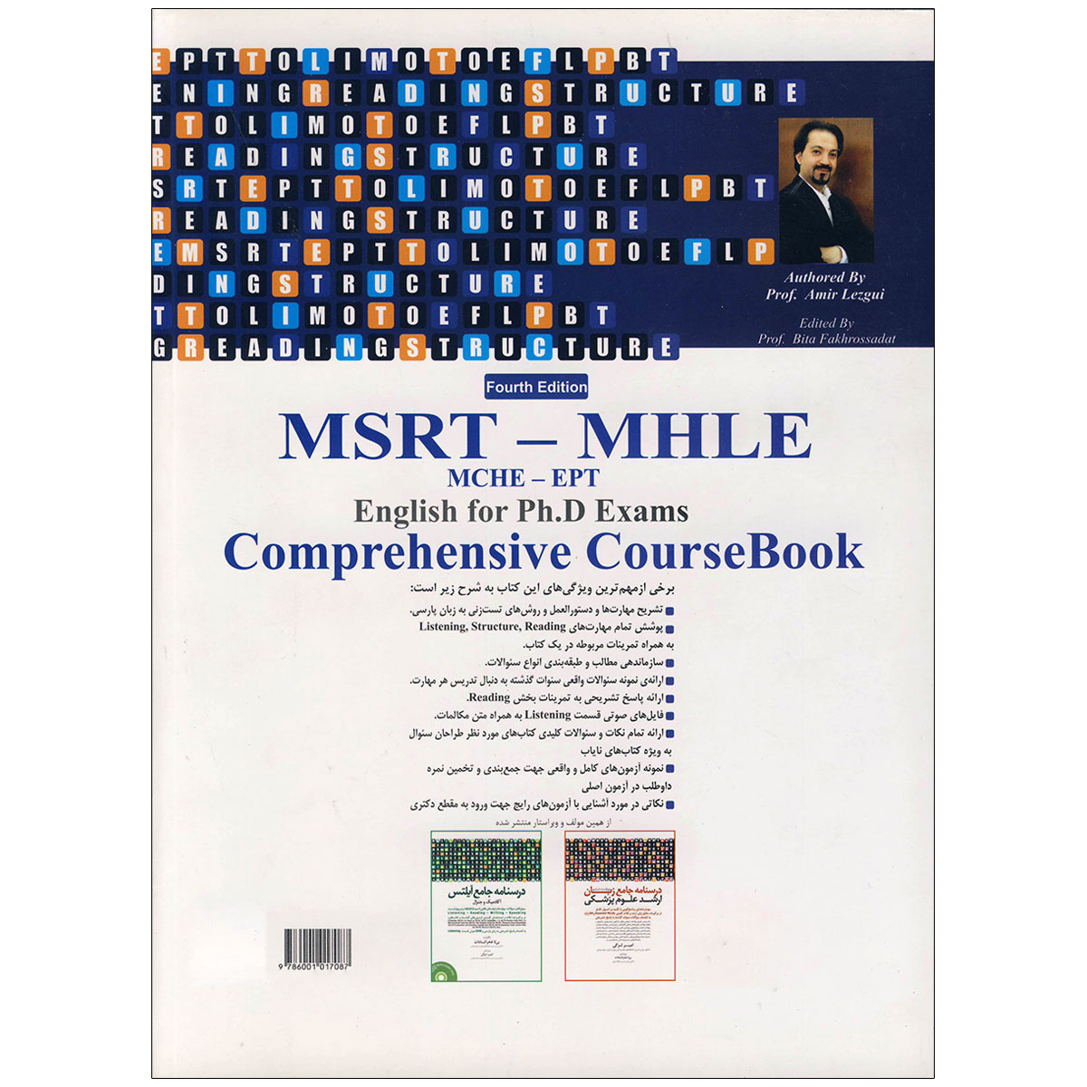 خرید                      کتاب درسنامه جامع MSRT-MHLE اثر امیر لزگی انتشارات جامه نگر