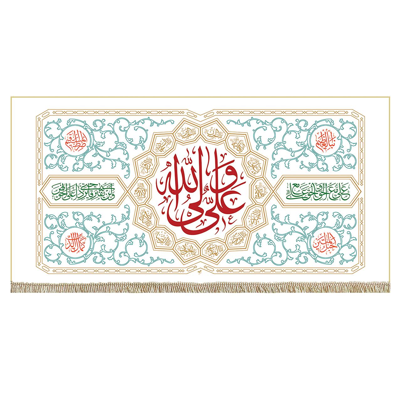 پرچم طرح علی ولی الله کد pr185