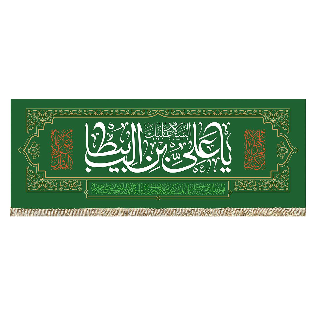 پرچم طرح یا علی ابن ابی طالب کد pr190