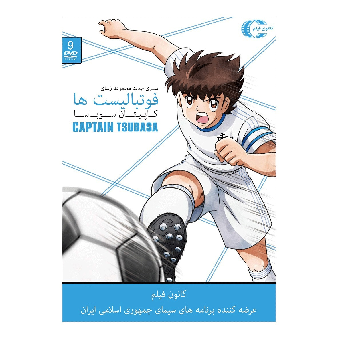 مجموعه کامل سریال فوتبالیستها کاپیتان سوباسا اثر یوئیچی تاکاهاشی