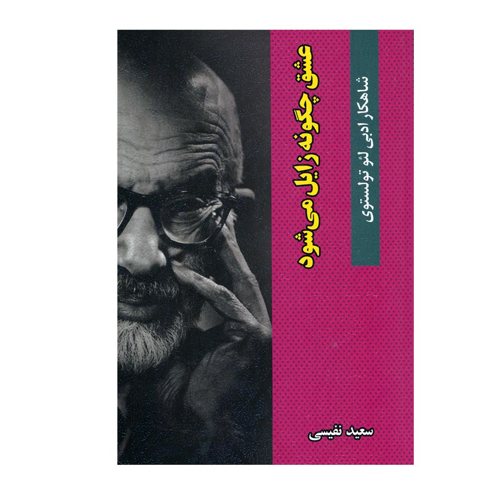 خرید                      کتاب عشق چگونه زایل می شود اثر لئو تولستوی انتشارات گوهر ماندگار