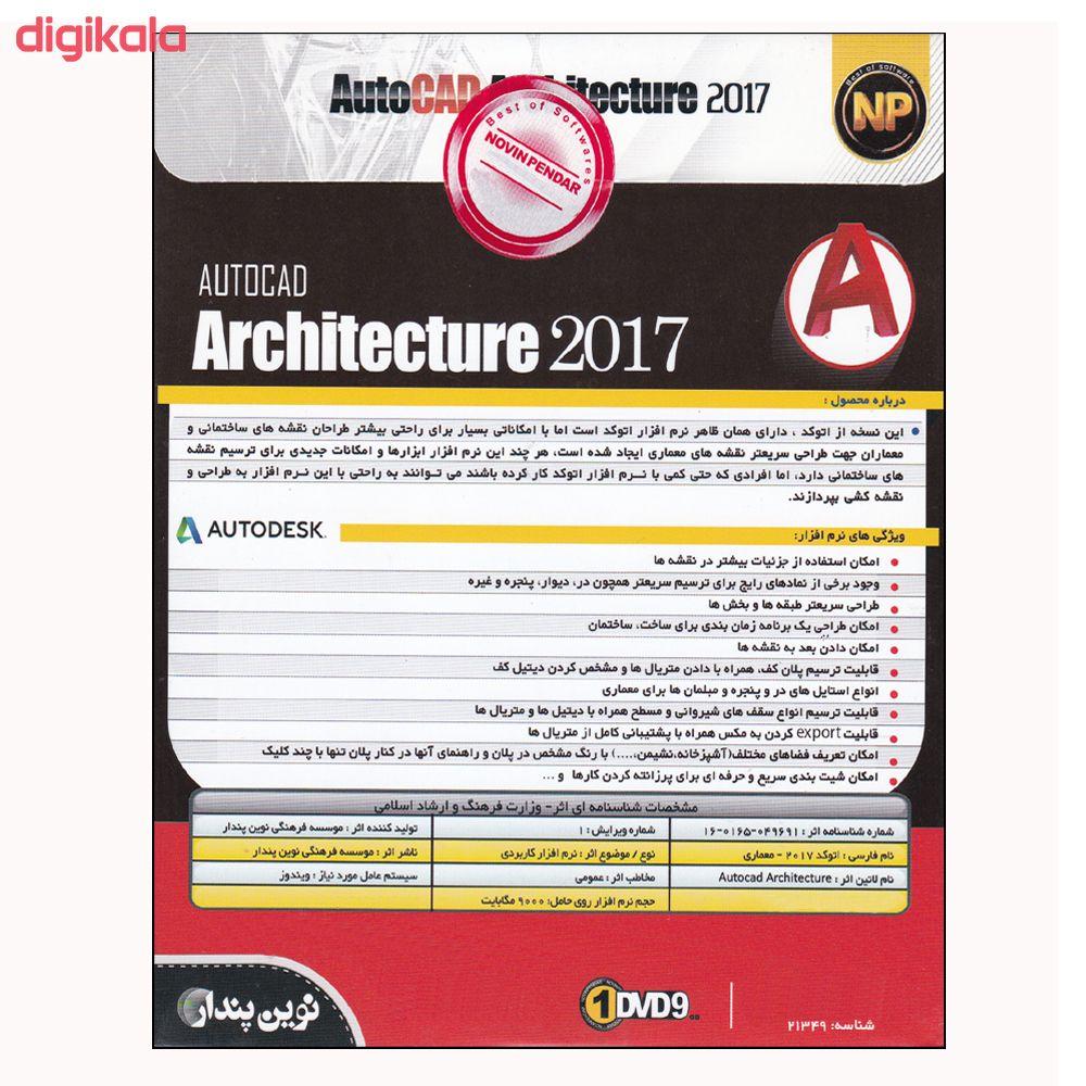 نرم افزار AutoCAD Architecture 2017 نشر نوین پندار main 1 1