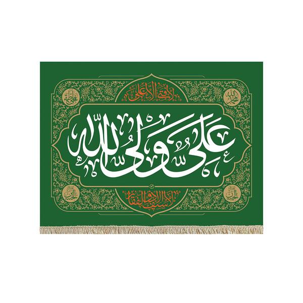 پرچم طرح علی ولی الله کد pr202