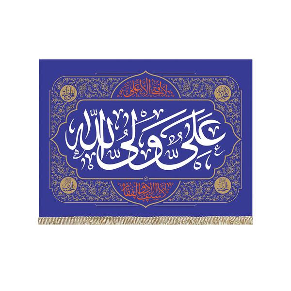 پرچم طرح علی ولی الله کد pr203