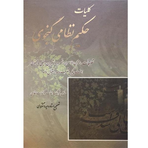 کتاب حکیم نظامی گنجوی اثر نظامی گنجوی نشر بهزاد