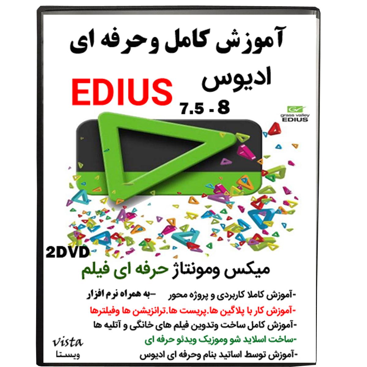 نرم افزار آموزش کامل EDIUS نشر ویستا