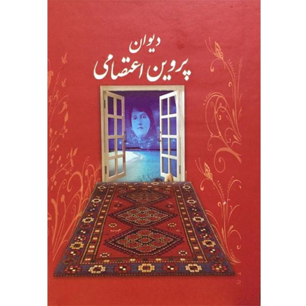 کتاب دیوان پروین اعتصامی اثر پروین اعتصامی نشر بهزاد