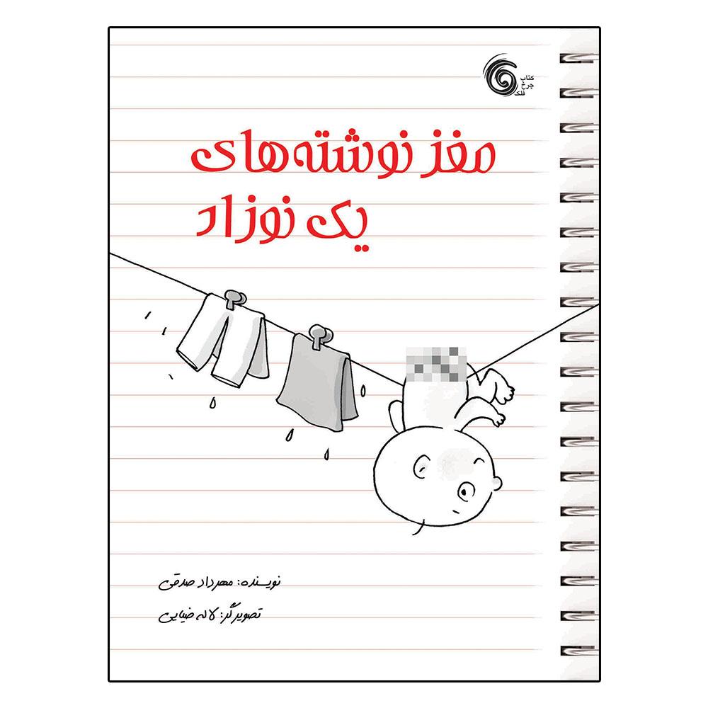 خرید                      کتاب مغز نوشته های یک نوزاد اثر مهرداد صدقی انتشارات کتاب چرخ فلک