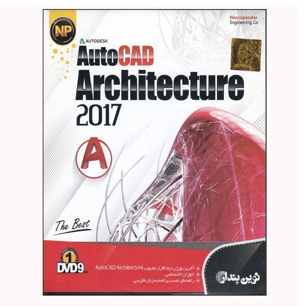 نرم افزار AutoCAD Architecture 2017 نشر نوین پندار
