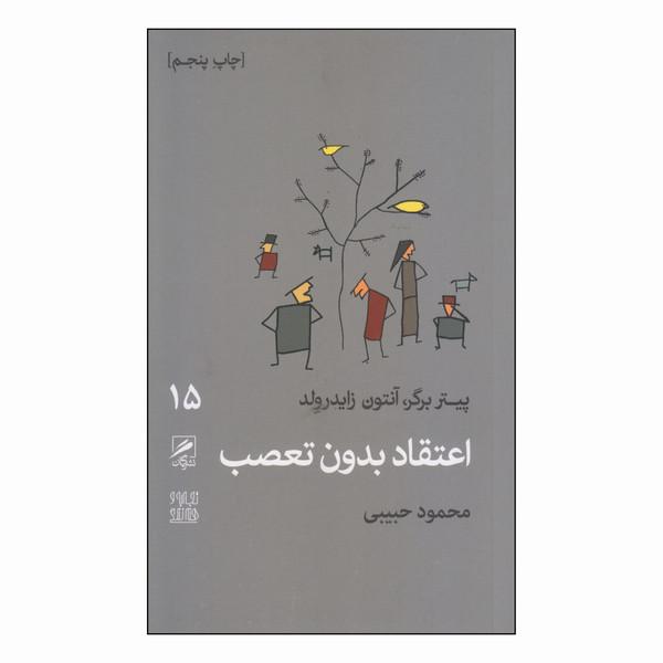 کتاب اعتقاد بدون تعصب اثر پیتر برگر و آنتون زایدرولد نشر گمان