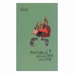 کتاب در برابر استبداد اثر تیموتی اسنایدر نشر گمان thumb