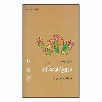 کتاب دروغ اراده آزاد اثر سام هریس نشر گمان