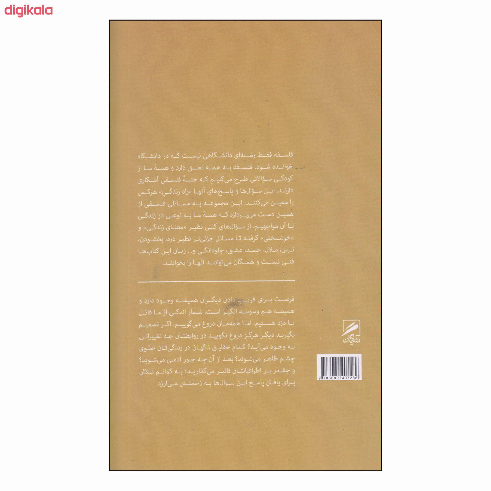 کتاب دروغ اراده آزاد اثر سام هریس نشر گمان main 1 1