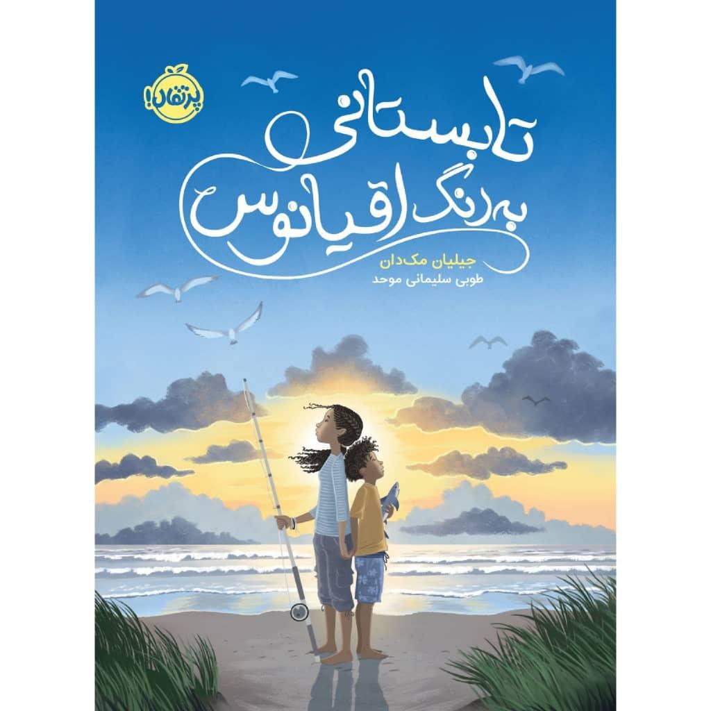 کتاب تابستانی به رنگ اقیانوس اثر جیلیان مک دان انتشارات پرتقال