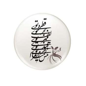 پیکسل طرح مولانا کد 10234