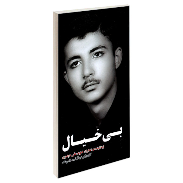 کتاب بی خیال اثر جمعی از نویسندگان انتشارات شهید ابراهیم هادی