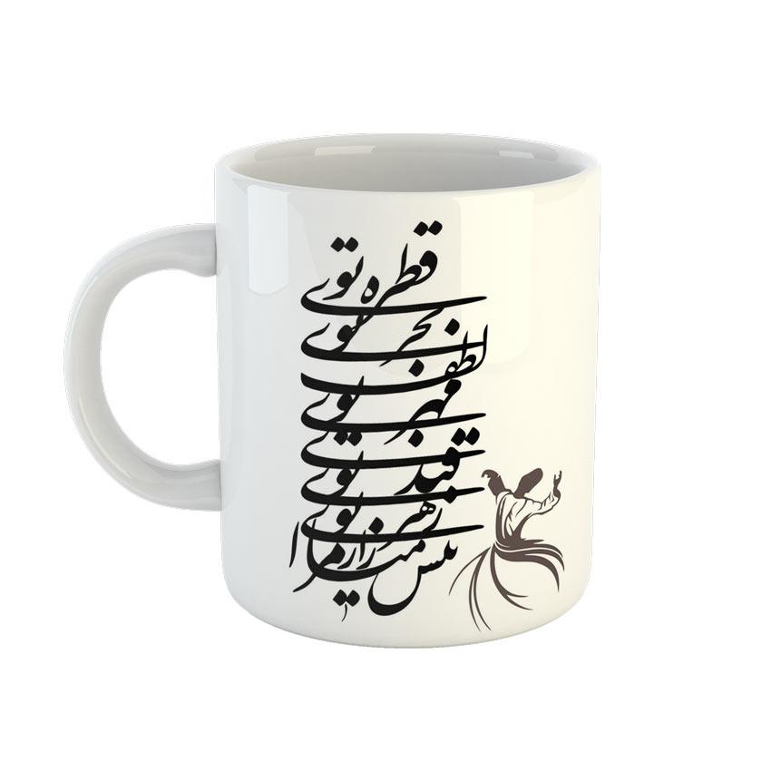 ماگ طرح شعر مولانا کد 00243