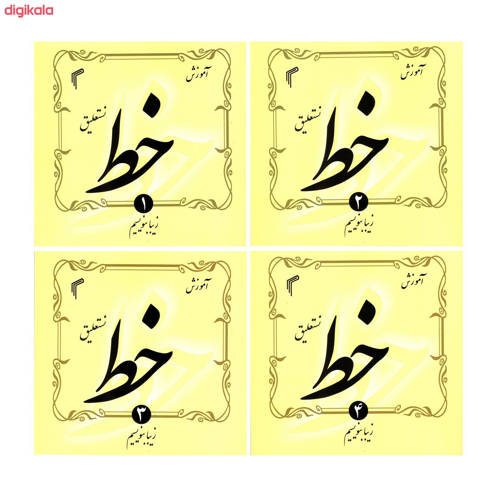 کتاب آموزش خط نستعلیق اثر حجت الله اسدی نشر تیموری 4 جلدی main 1 1