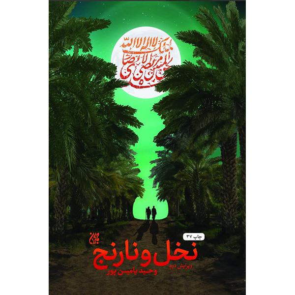 خرید                      کتاب نخل ونارنج اثر وحید یامین پور انتشارات کتاب جمکران