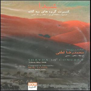 کنسرت شیدا اثر محمدرضا لطفی