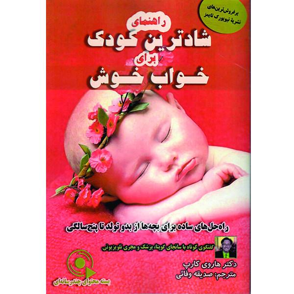 کتاب راهنمای شادترین  شادترین کودک برای خواب خوش اثر هاروی کارپ نشر راوشید