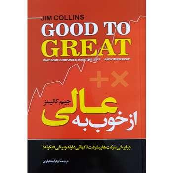 کتاب از خوب به عالی اثر جیم کالینز نشر الهام نور