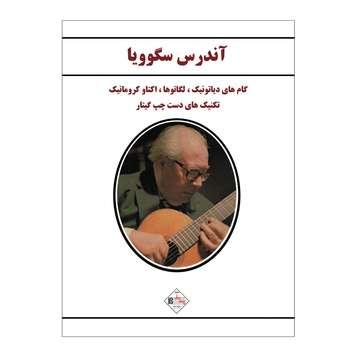 کتاب تکنیک های دست چپ گیتار گام ھای دیاتونیک  لگاتوها اکتاو کروماتیک اثر آندرس سگوویا انتشارات پنج خط