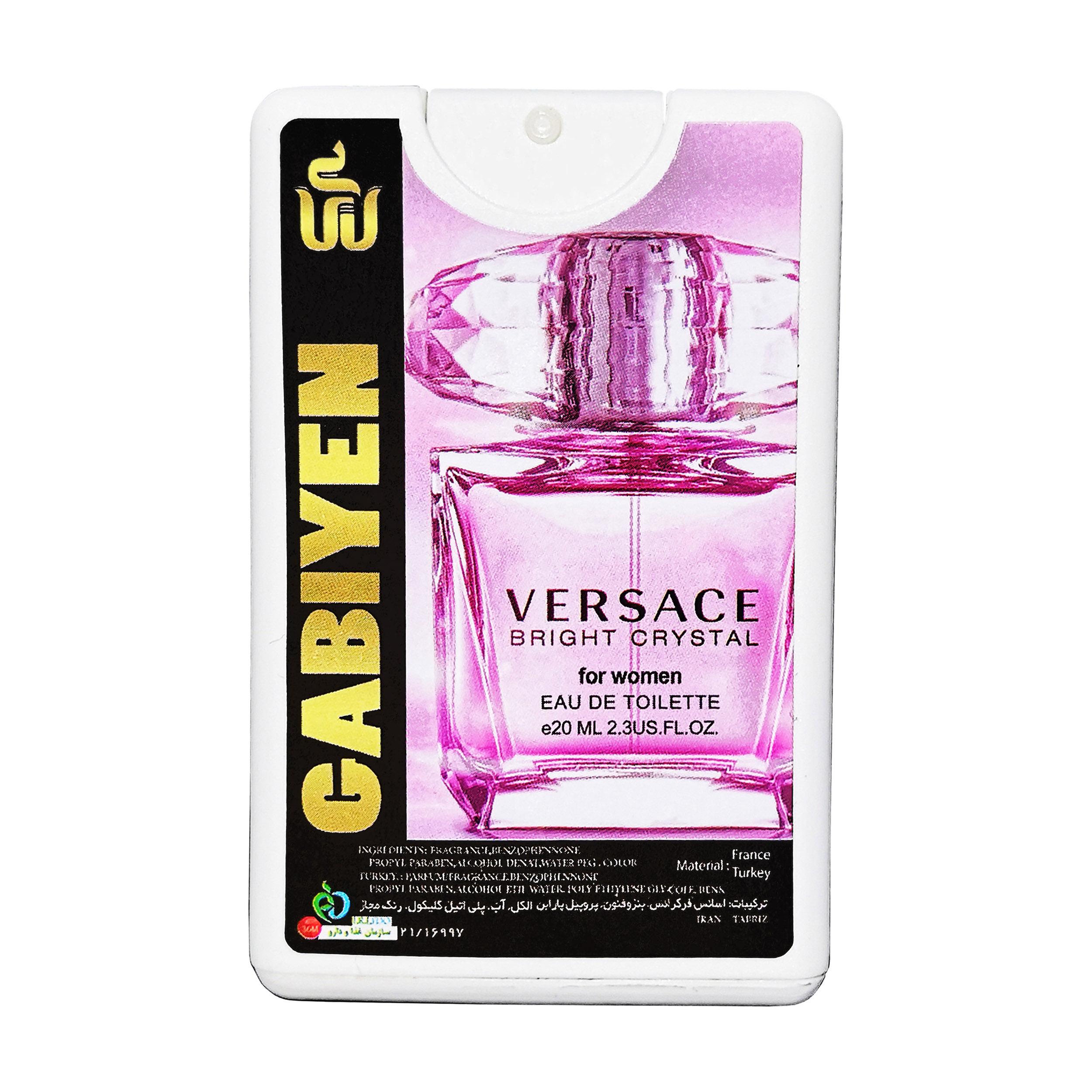 عطر جیبی زنانه گابی ین مدل Versace Bright Crystal حجم 20 میلی لیتر